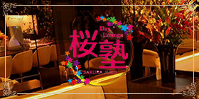 Day Lounge 桜塾