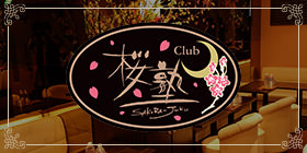 New Club 桜塾